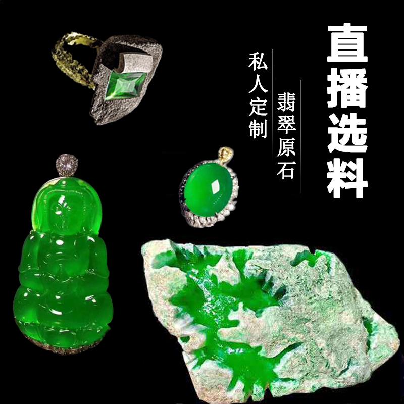 Xiangyuge Myanmar Jadeite original stone natural Laokeng ice waxy variety natural jadeite jade pendant live broadcast