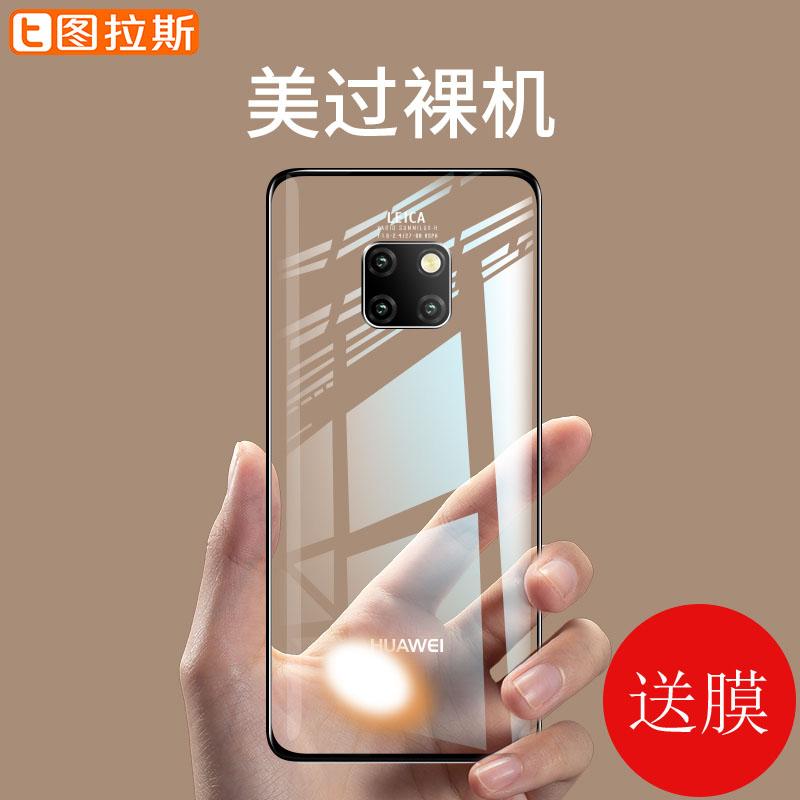 图拉斯华为mate20pro手机壳mate20硅胶20x超薄透明华rs保时捷保护
