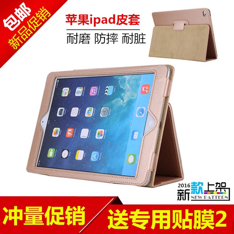 苹果ipad mini2平板保护套3全包边1迷你4air2壳5防摔6新pro 9.7寸