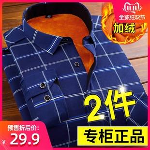 男士加绒加厚保暖衬衫男长袖格子印花衬衣中老年爸爸装修身男装