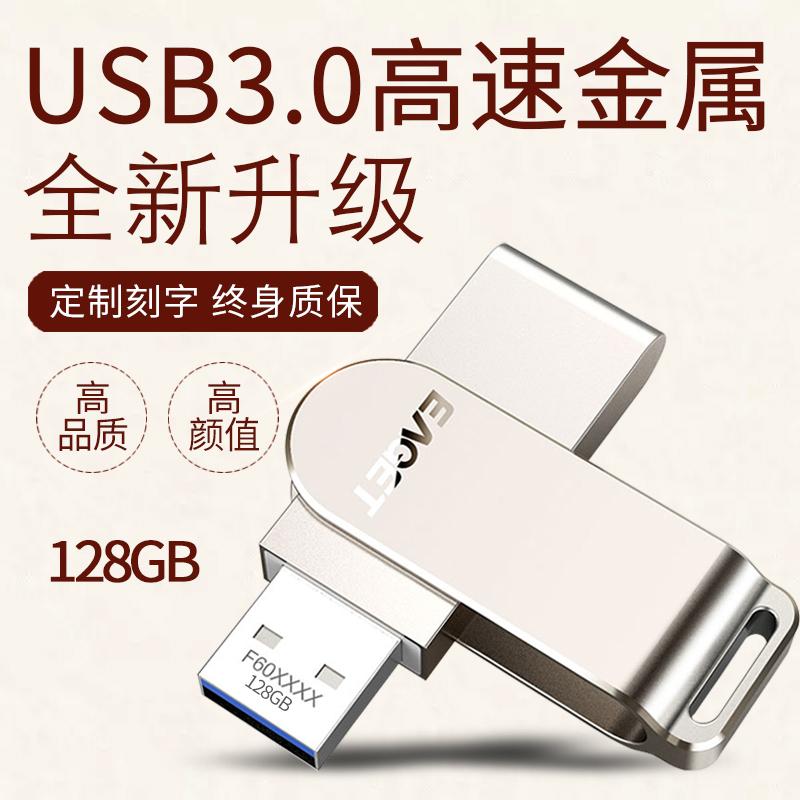 忆捷U盘128g USB3.0高速金属激光定制刻字优盘个性旋转创意大容量128gu盘 不锈钢迷你商务男女学生礼品订LOGO
