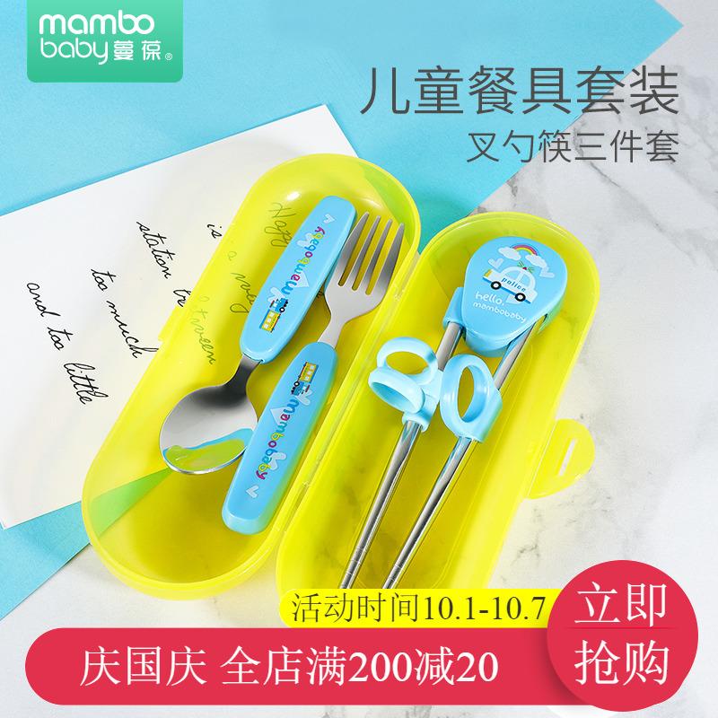 蔓葆儿童餐具不锈钢叉子宝宝训练筷热销20件不包邮