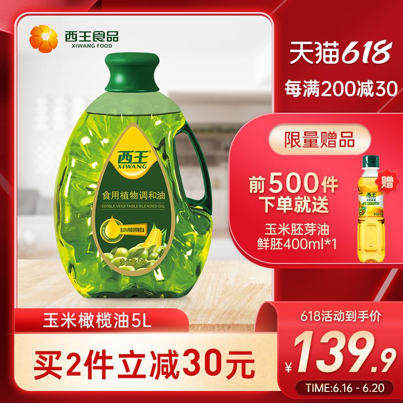 西王玉米胚芽油橄榄油5L桶装家用油物理压榨食用调和油