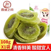 Западный домен это еще киви лист 108g фрукты сухой нулю еда киви сухой фрукты сухой фрукты засахаренный провинция шаньси странный фрукты сухой