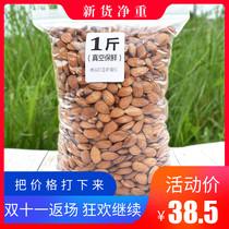焦糖味蜂蜜黄油味7080g韩国进口汤姆农场混合坚果临期价