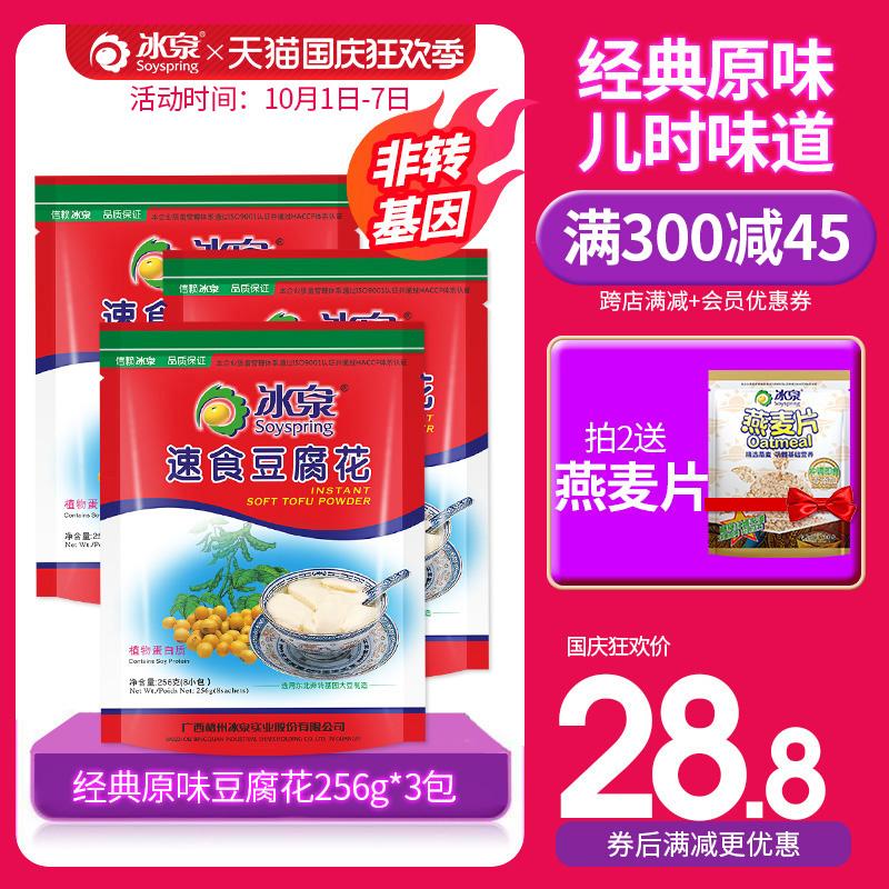 包邮冰泉速食豆腐花256g*3包豆腐脑甜豆花营养早餐食品代餐