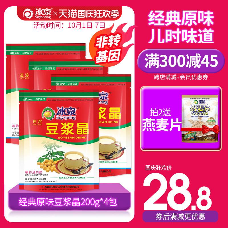 包邮【梧州特产】冰泉豆浆晶200g*4包营养早餐速溶甜豆浆粉