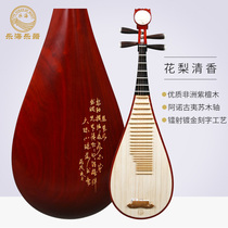 Le Hai pipa musical instruments professional pear wood pipa flower blossom rich adult playing 912-3 nationalities plucked