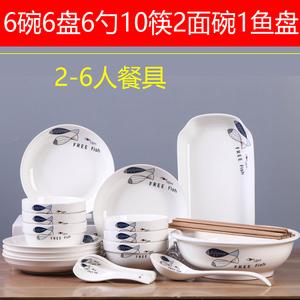 4-6人家用碗碟套装简约清新碗筷盘子菜盘面碗陶瓷餐具组合中
