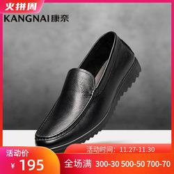 康奈男鞋夏季舒适商务休闲单鞋百搭透气冲孔鞋真皮一脚蹬懒人鞋子