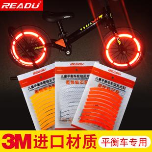 儿童滑步车反光条平衡车贴纸小孩自行车轮组反光贴夜间安全贴纸