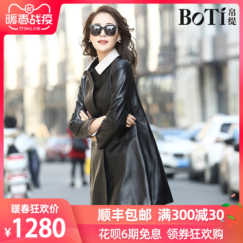 Silk Tie New Style Sheepskin Fashion Leisure Leather Garment in Spring and Autumn of 2009 Untied collar of women's mid-long windbreaker jacket