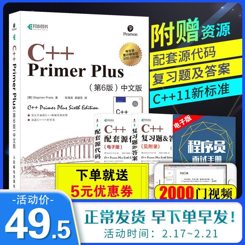 正版c++ primer plus 第6版中文版C++语言从入门到精通 零基础自学C语言程序设计编程游戏书 计算机程序开发数据结构基础教程书籍