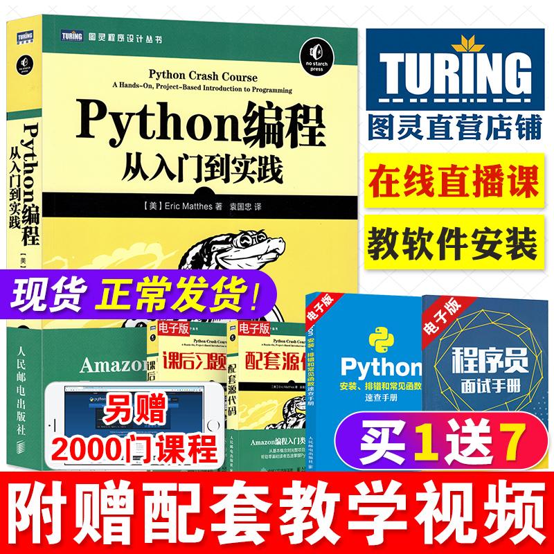 【配套视频】python基础教程零基础学Python3.5编程从入门到实践计算机程序设计pathon3核心技术网络爬虫书籍数据分析实战教程教材
