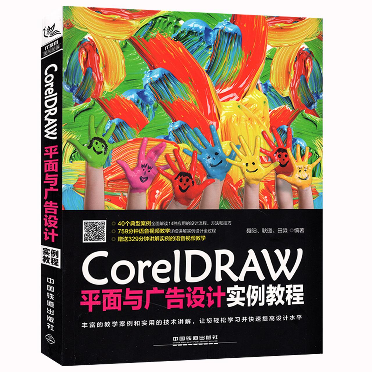 CorelDRAW平面与广告设计实例教程 CDR软件视频教程书籍 CDR平面广告设计应用 花纹海报底片宣传单画册杂志商业插画设计制作素材书