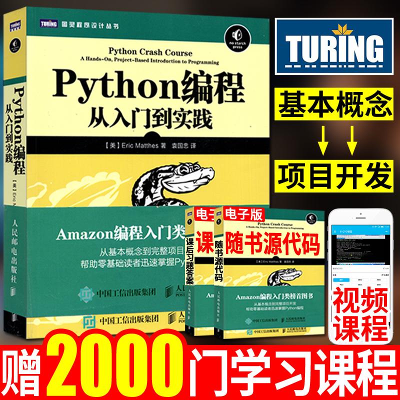 现货 Python编程从入门到实践python3.5绝技核心编程基础教程网络爬虫入门书籍python视频编程从入门到精通程序设计教材