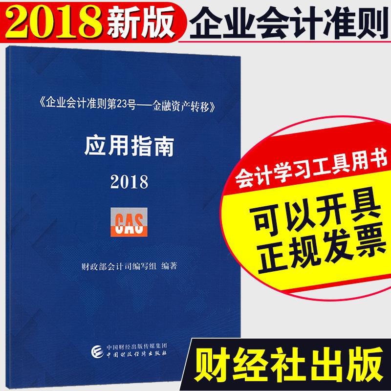 官方 《企业会计准则第23号――金融资产转移》应用指南2018 财政部会计司组织编写