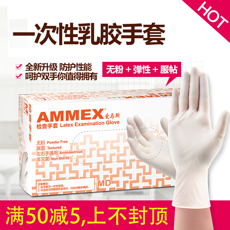 Emmas disposable gloves food grade catering thickened durable latex laboratory household household nitrile rubber