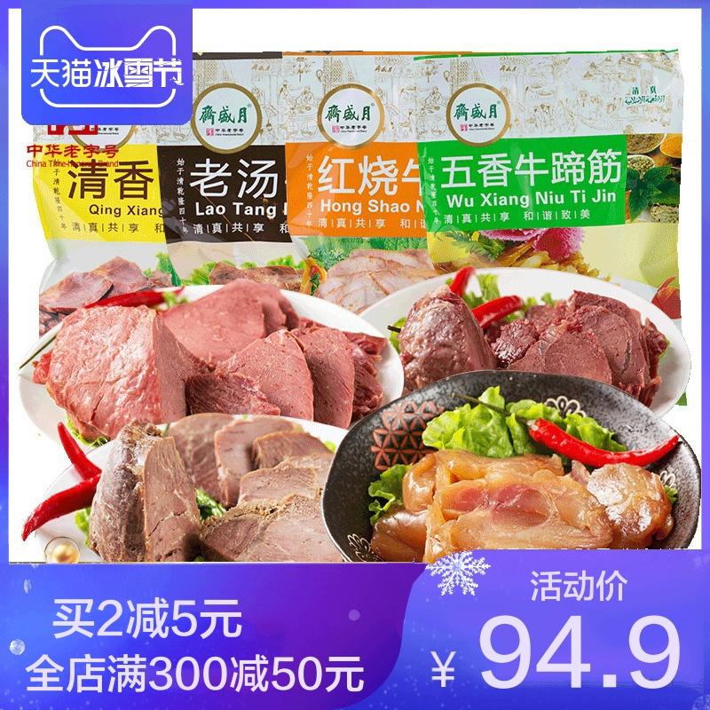 混装多口味熟零食大礼包4200g清真酱卤味牛肉组合月盛斋
