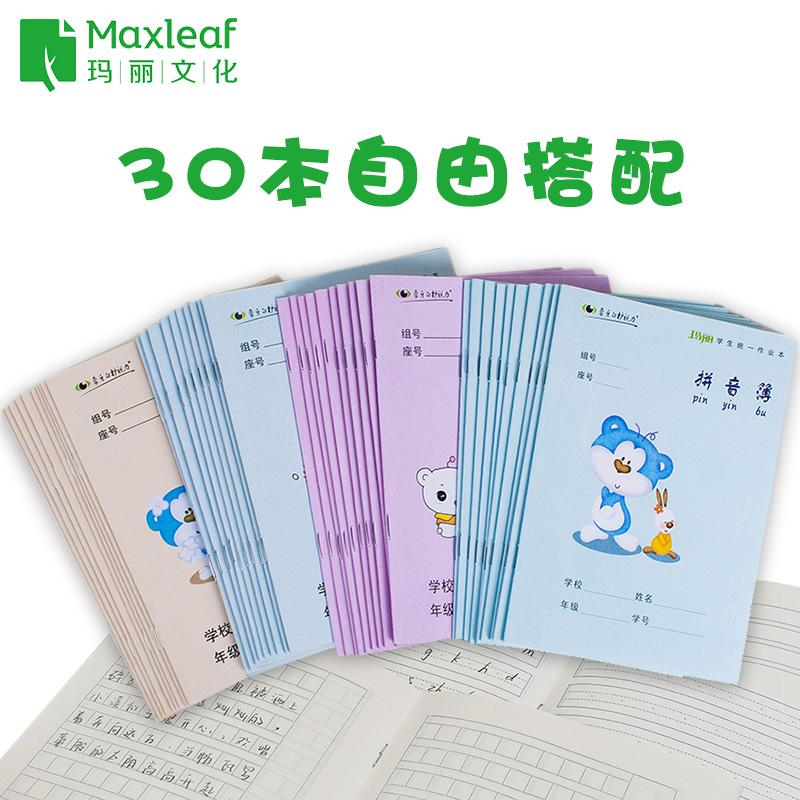 玛丽小学生田字格作业本子英语拼音数学练习本幼儿园批发1-2年级