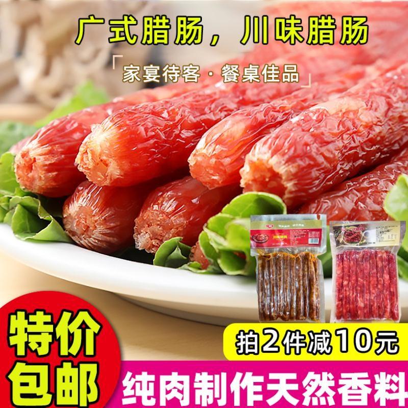 广式腊肠400g 广东特产特色腊肉香肠烤肠热狗肠火锅烧烤四川风味