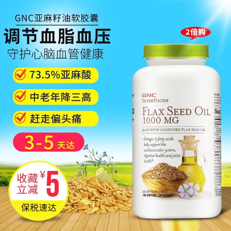 美国GNC亚麻籽油软胶囊a亚麻酸omega-3缓解三高降血脂血压保健品