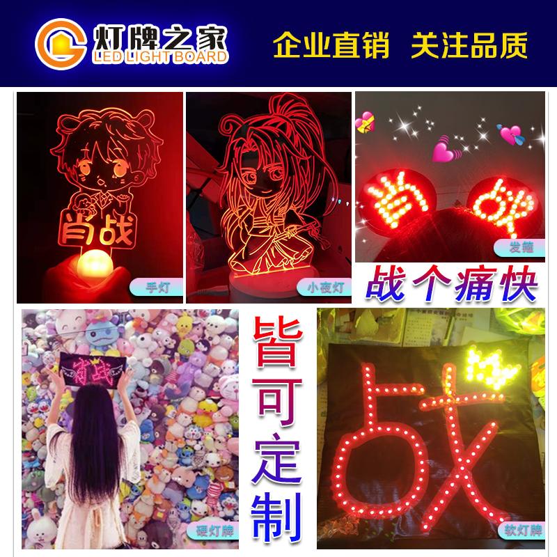 肖战周边演唱会粉丝应援物发光发箍手灯荧光棒可折叠超薄灯牌定制