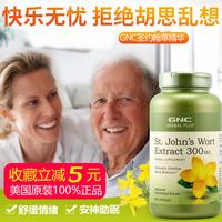 GNC Jian Anxi Американский экстракт зверобоя Прозак Антидепрессант Успокаивающие спальные капсулы 200 капсул