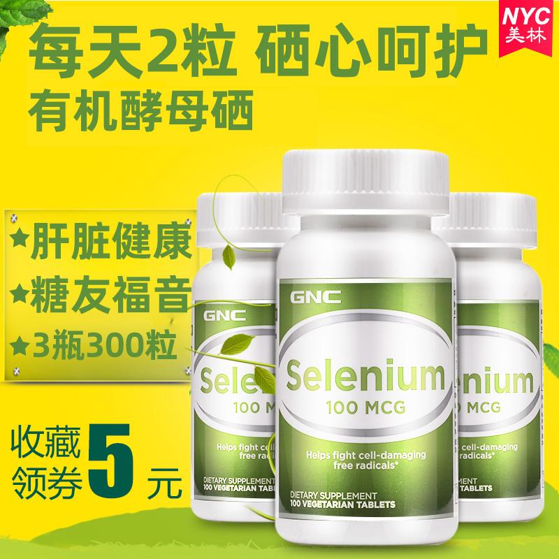 3瓶美国GNC硒片天然有机酵母硒元素selenium补硒100mcg100片排毒