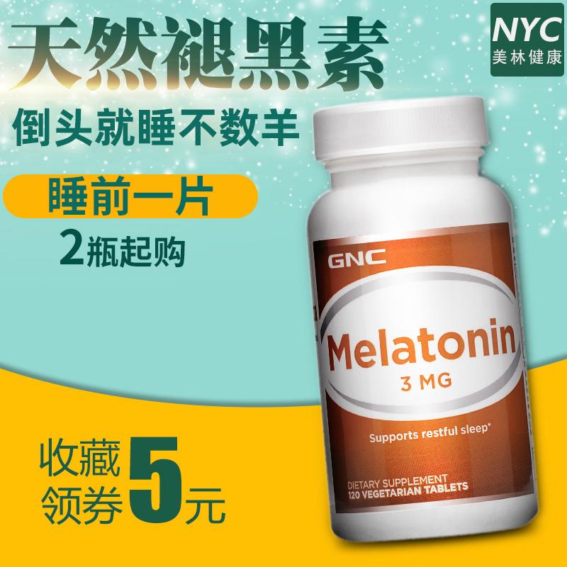 2*美国进口GNC退黑素褪黑素片美乐通宁melatonin3mg120粒安眠片