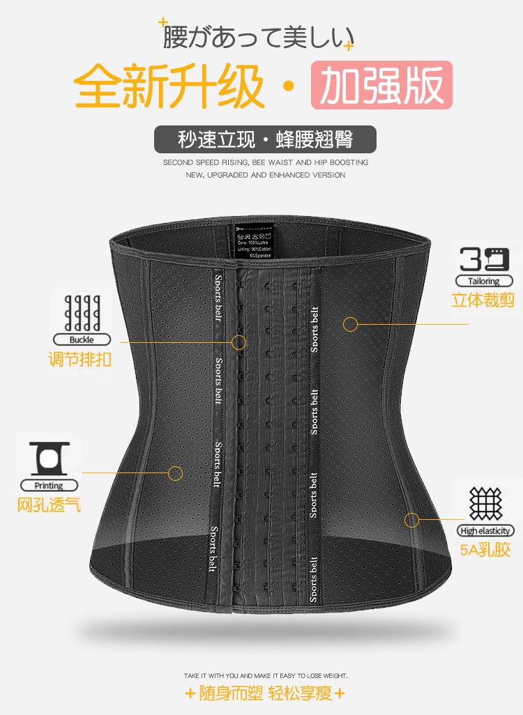 Girdle belt for women to shape waist shape quickly after childbirth