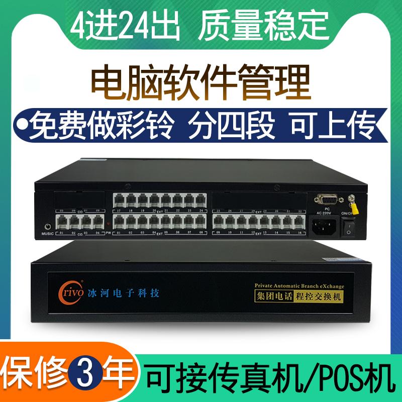正品K832电话交换机4进24出软件管理分机来电显示数码录音稳定