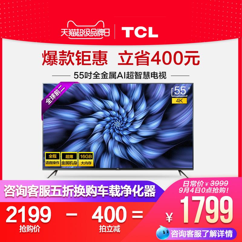 TCL 55V2 55英寸4K全金属超薄高清人工智能网络平板液晶大电视机