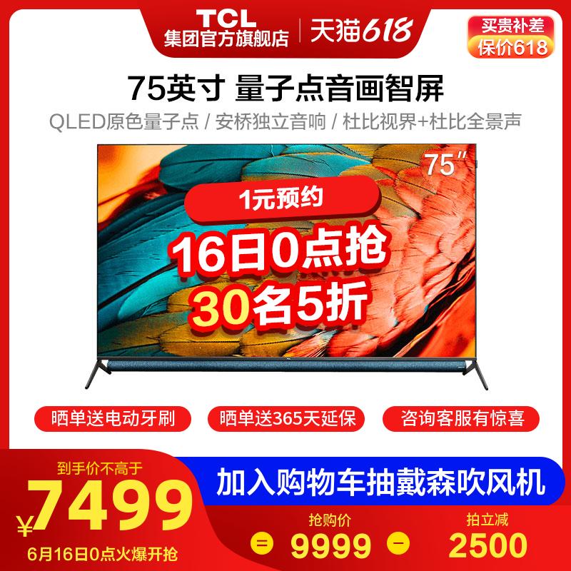 tcl 75q10 75英寸4k高清智能智屏