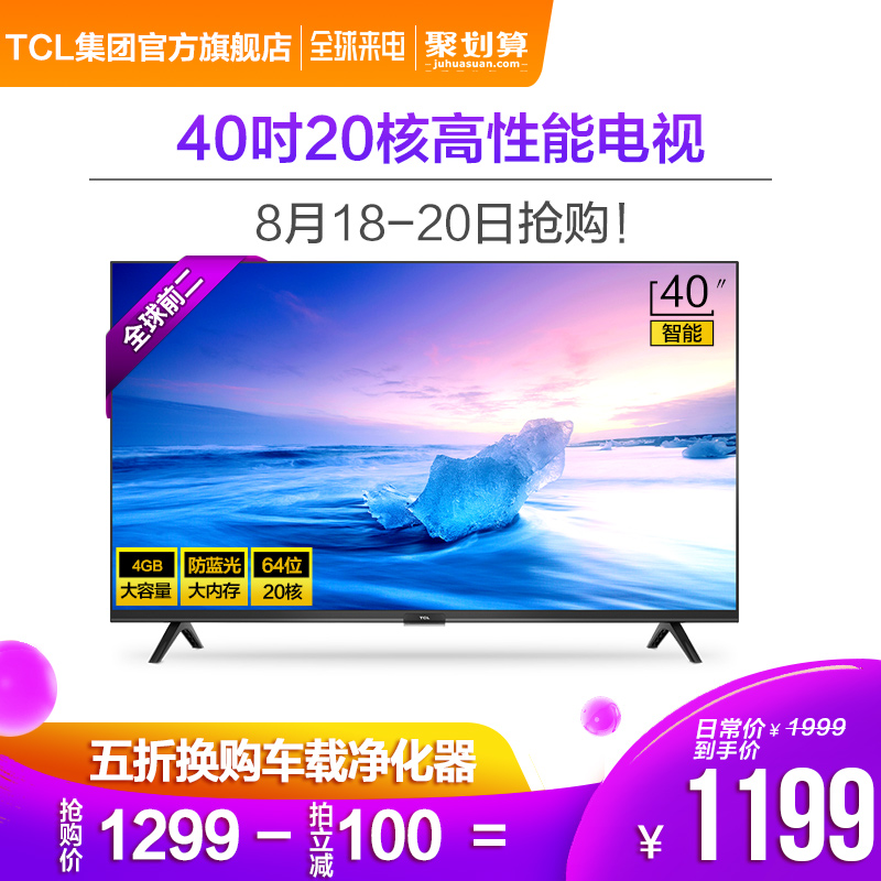TCL 40L2F 40英寸高清智能WIFI网络安卓20核平板LED液晶小电视机