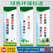 Environmental publicity slogan photo poster printed slogan sticker poster posters banner large Print production