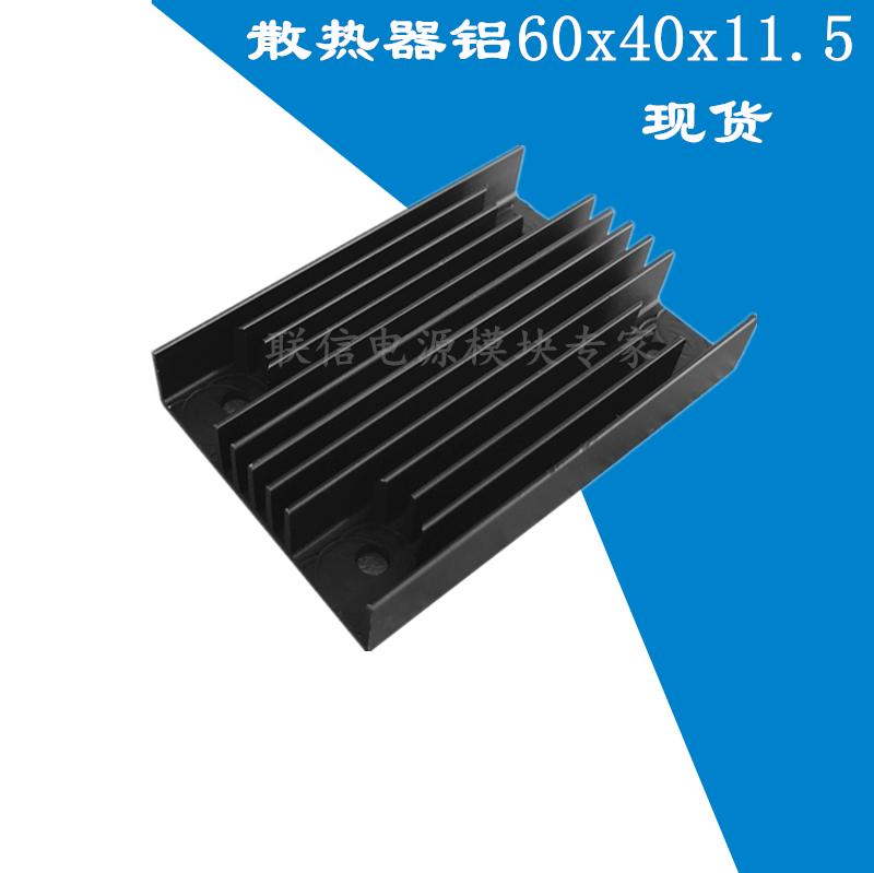 散热片轨道交通铁路电源模块1/4散热片砖散热器铝60x40x11.5现货