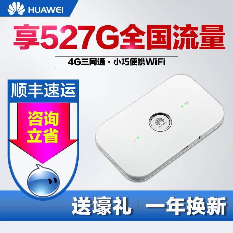 华为E5573联通3G4g无线路由器车载移动随身wif 电信mifi上网卡