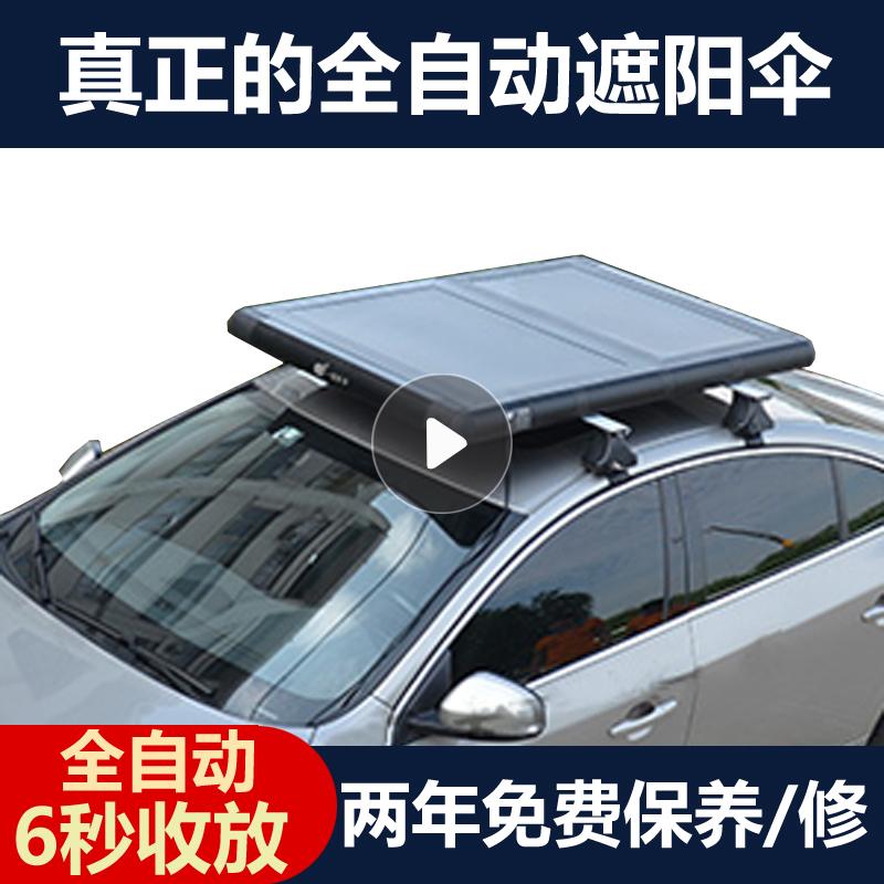 汽车全自动折叠伸缩户外遮阳伞越野SUV车夏季防晒隔热保护遮阳挡