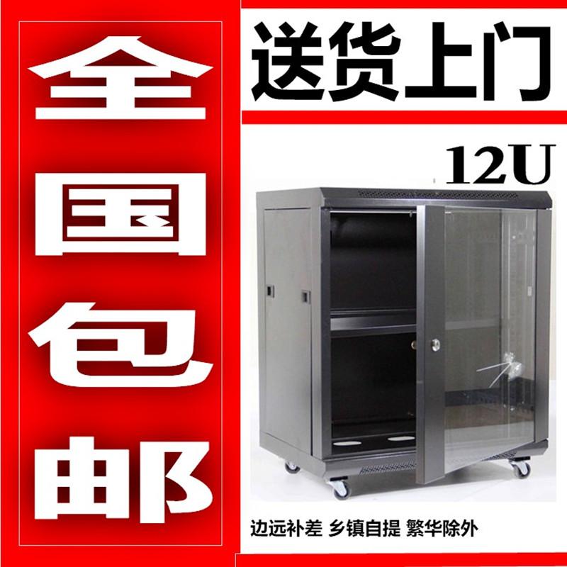 12U стена кабинет сеть шкафы небольшой шкафы 0.65 метр настенный шкафы платить изменение машинально маршрутизация устройство шкафы
