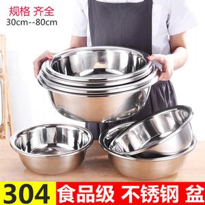 304不锈钢加厚大盆大号特大 和面盆揉面盆洗脸盆洗菜家用厨房料理