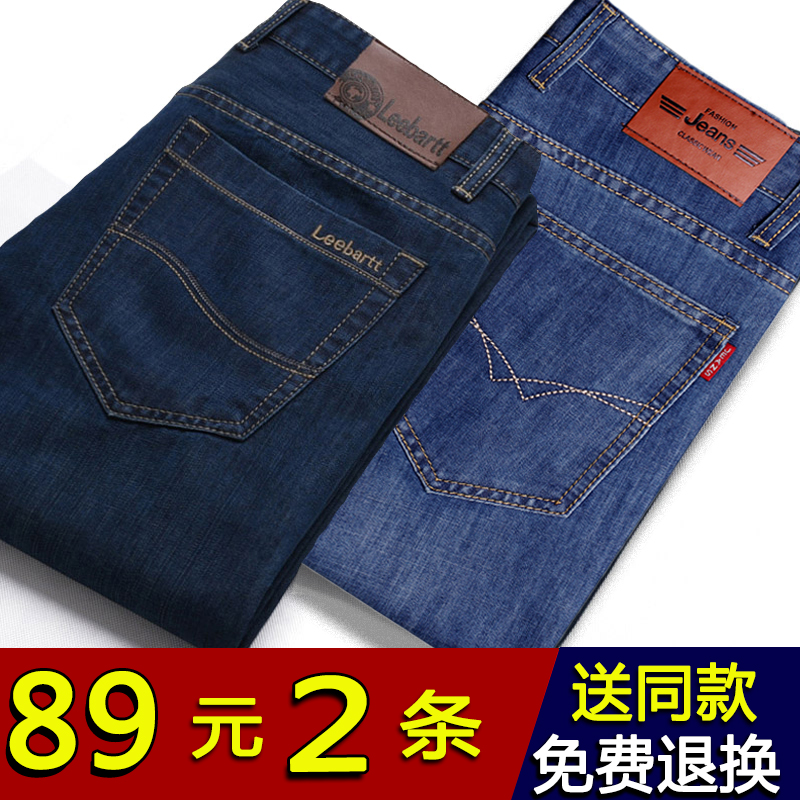 Elastic jeans mens straight tube loose autumn winter middle aged mens casual dad thick wear resistant wide leg long pants