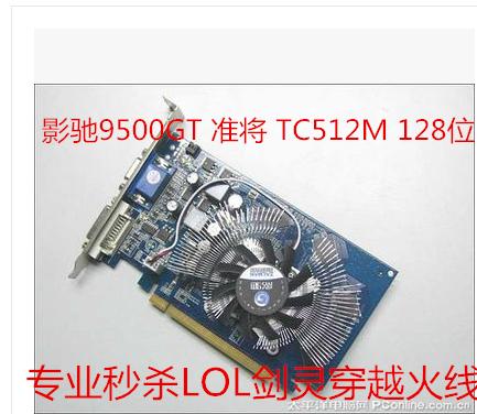 二手拆机显卡影驰9500GT准将TC512M128位拼七彩虹索泰华硕9600GT