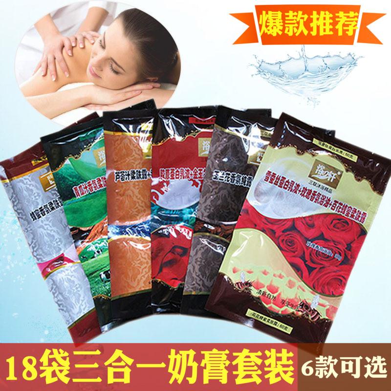 包郵熱売風呂軒三合一クリームクリームクリームクリームクリームクリーム体膜ケア入浴剤18袋6種類