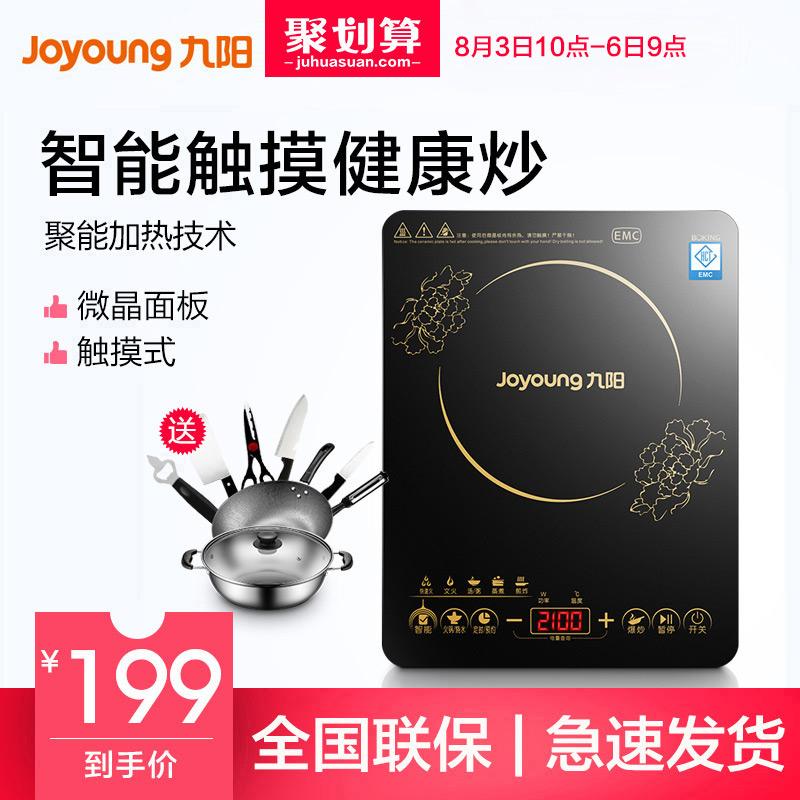 爆款GJoyoung/九阳JYC-21HEC05九阳电磁炉官方正品家用电池炉新款