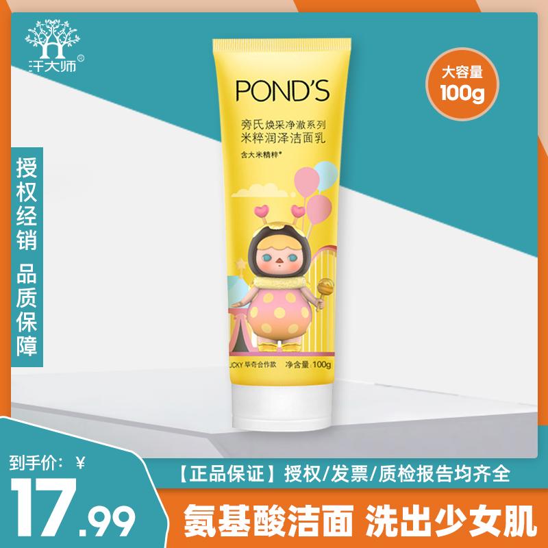 Ponds旁氏米粹洗面奶氨基酸深层清洁小黄人洁面乳清澈粉润100g图片