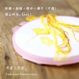 《银杏》苏绣diy手帕简单适合初学者的绣花材料包 优质布料手感好
