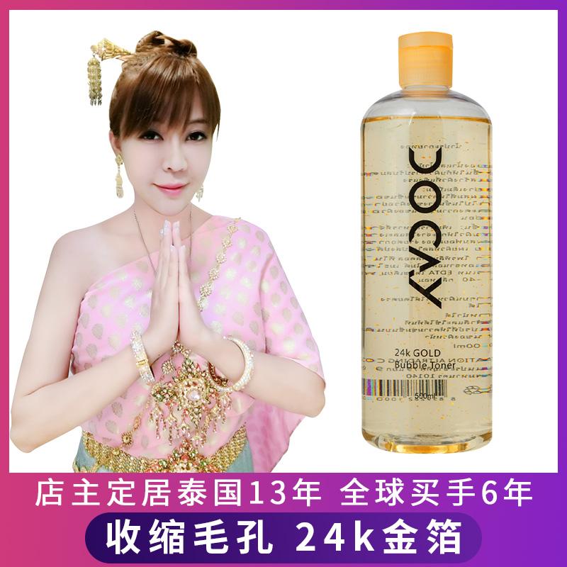 泰国DOCAY神仙水24K金箔气泡爽肤水精华水收缩毛孔化妆水500m