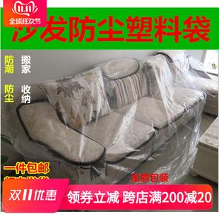 家具沙发防尘罩全盖全包家用桌椅空调电视柜冰箱遮盖塑料袋保护套