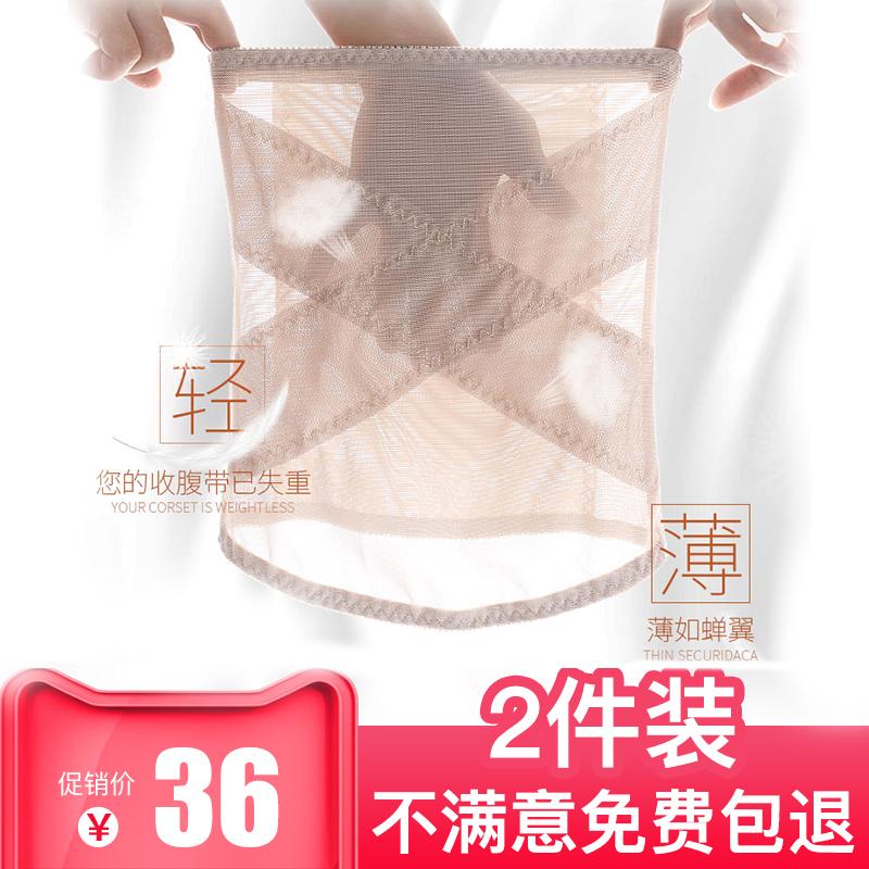 收腹带瘦身燃脂塑身衣服美体束腰绑带女腰封束腹塑腰神器夏天薄款限时抢购